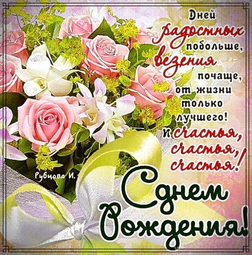 Открытка поздравительная с днем рождения для девушки (3)
