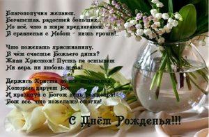 Открытка православная с днем рождения 010