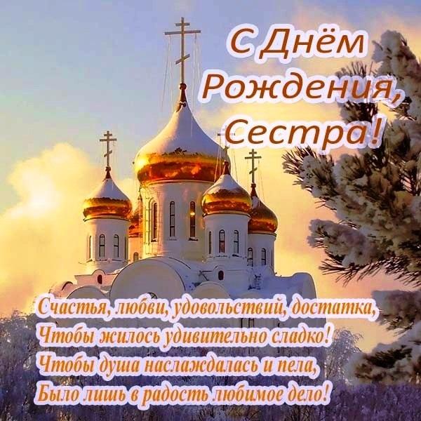 Картинку надписью, открытки в день рождения другу православные