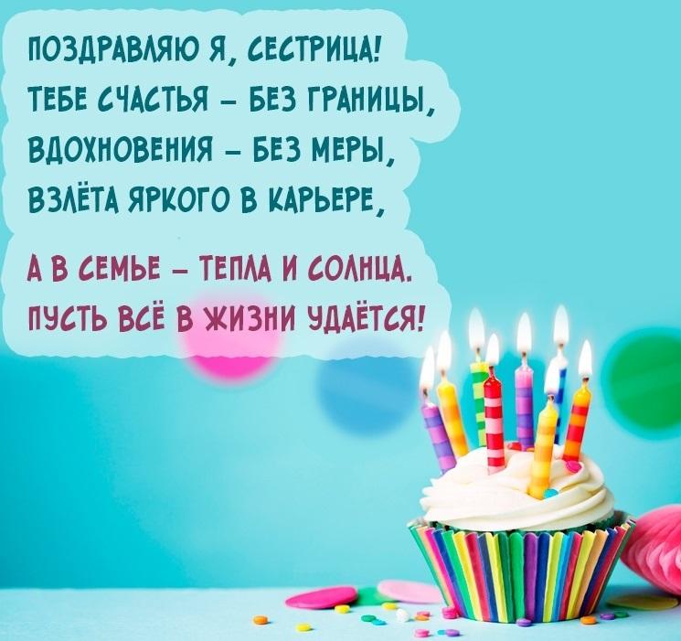 Открытки пожелания с днем рождения сестре, смайликами дню