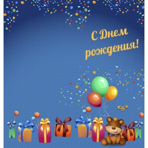 Двухсторонние открытки для печати на принтере на день рождения, поздравление
