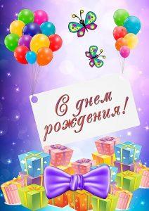 Открытки и подарки с днем рождения 019