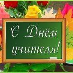 Открытки на 5 октября международный день учителя (20 картинок)