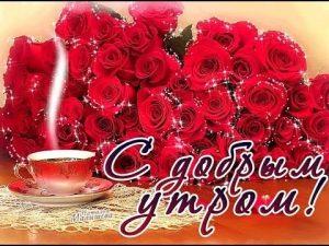 Открытки с пожеланиями доброе утро друзья 011