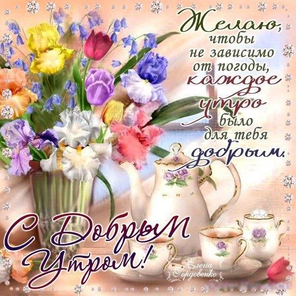 Чаепитие, добрые душевные открытки с добрым утром