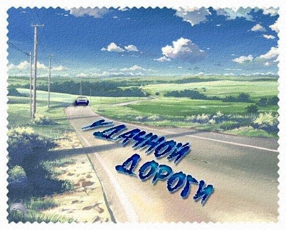 Ракушек фото, пожелание счастливого пути в открытках
