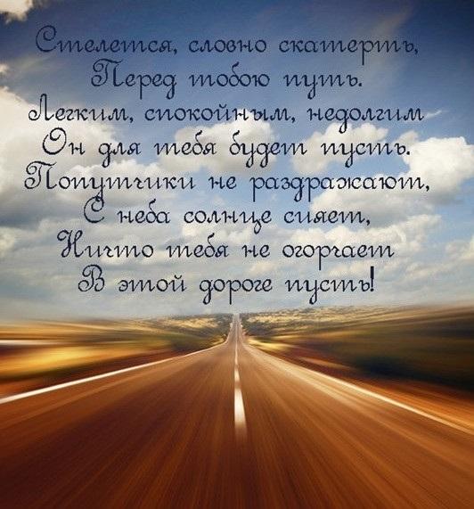 Открытки с пожеланиями счастливого пути православные
