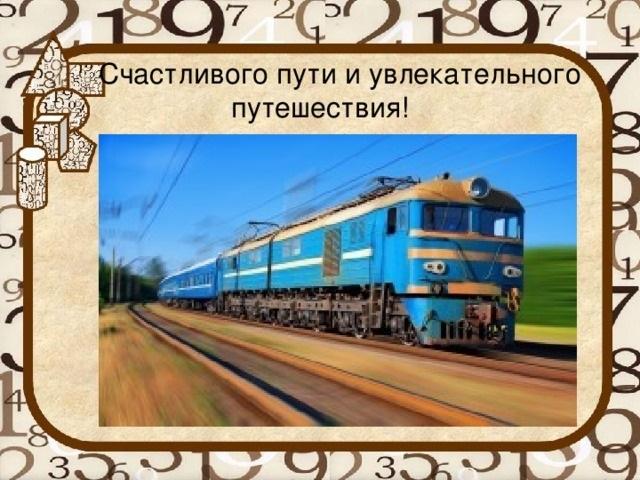 Картинки с поездом счастливого пути, доброе утро женщине