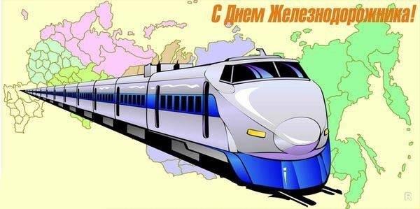 Первое воскресенье августа День железнодорожника 002