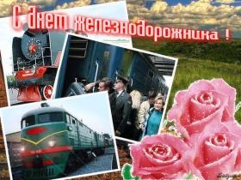 Первое воскресенье августа День железнодорожника 003