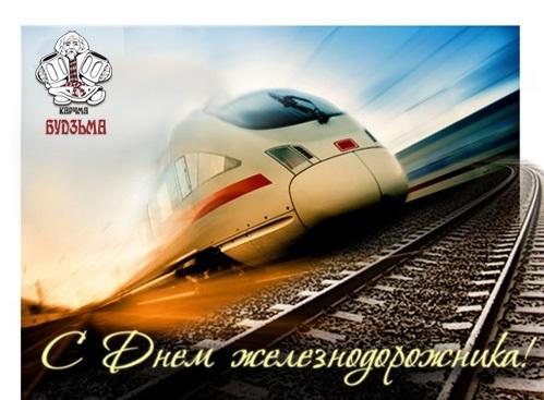 Первое воскресенье августа День железнодорожника 004