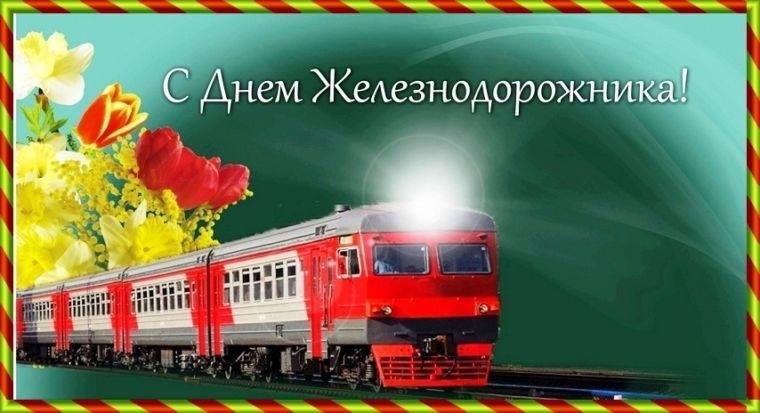 Первое воскресенье августа День железнодорожника 005