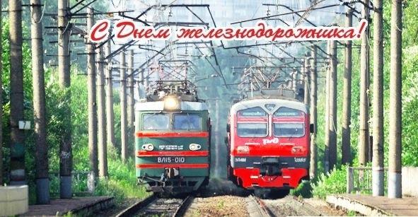Первое воскресенье августа День железнодорожника 006