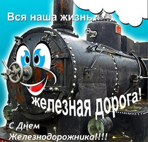 Первое воскресенье августа День железнодорожника 009