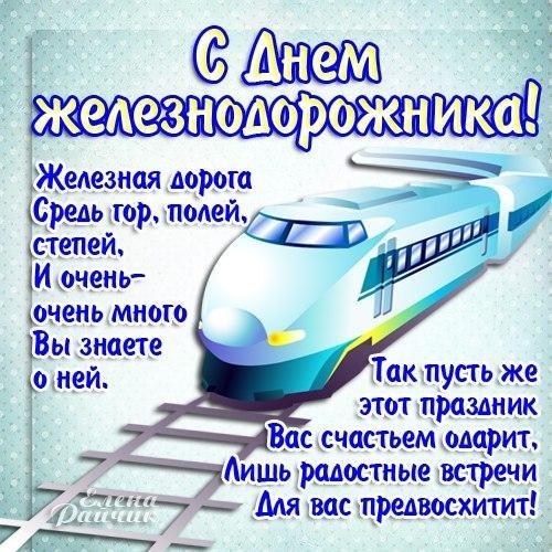 Первое воскресенье августа День железнодорожника 011