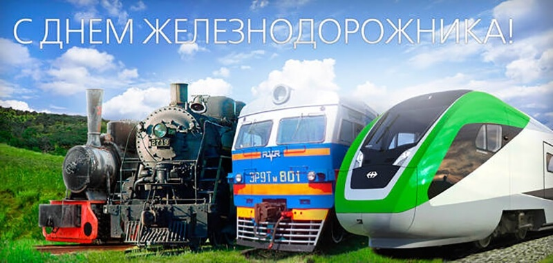 Первое воскресенье августа День железнодорожника 013