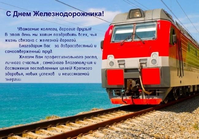 Первое воскресенье августа День железнодорожника 014