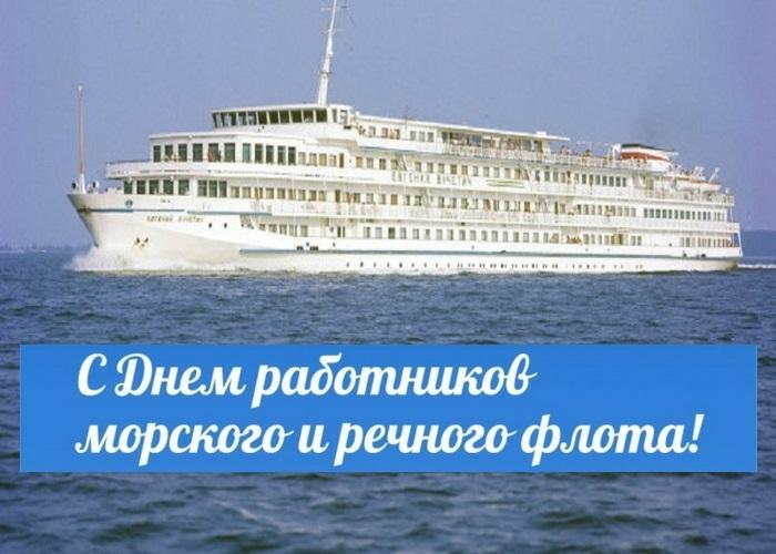 Первое воскресенье июля День работников морского и речного флота 015