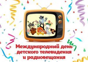 Первое воскресенье марта Всемирный день детского телевидения и радиовещания 012