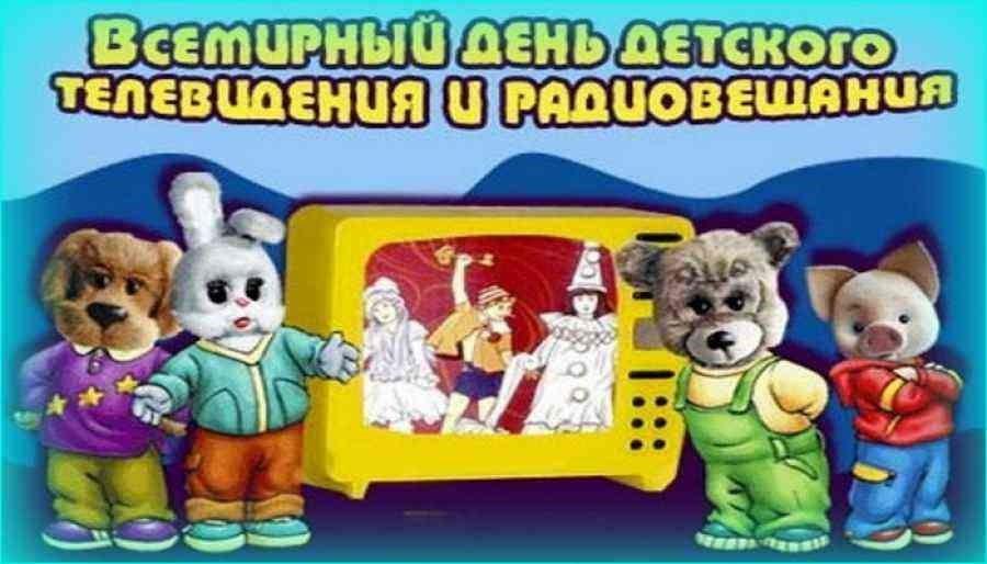 Первое воскресенье марта Всемирный день детского телевидения и радиовещания 013