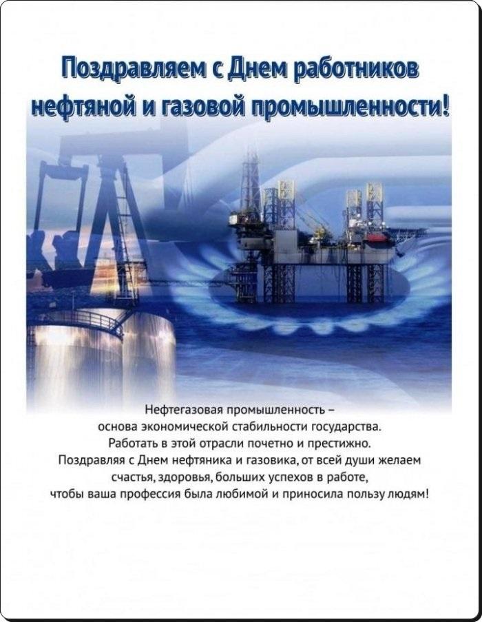 Открытки к дню работников нефтяной газовой промышленности, годовщиной