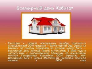Первый понедельник октября Всемирный день жилища 27 088 012
