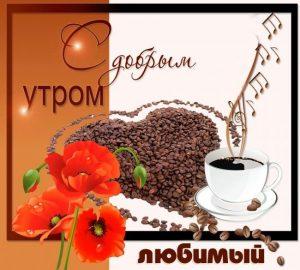 Пожелание доброго утра любимой в открытках 011