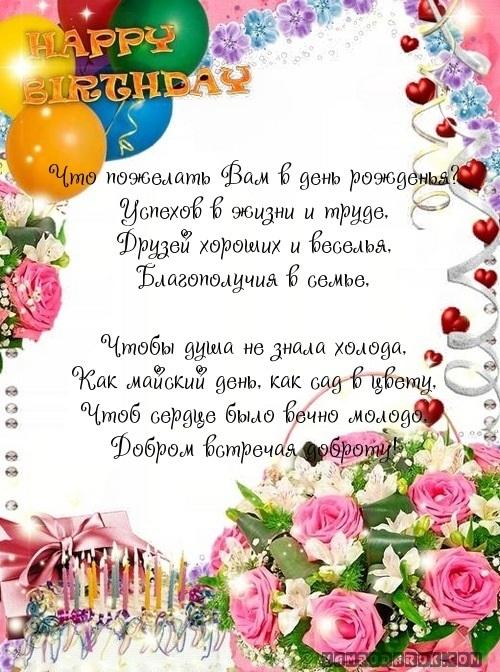 Прикольные открытки с днем рождения женщине коллеге красивые в стихах