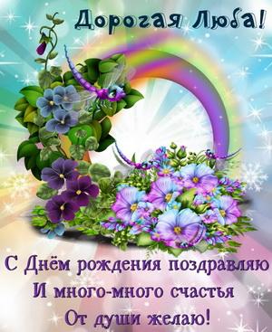 Поздравления с днем рождения Любе в картинках (10)