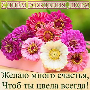 Поздравления с днем рождения Любе в картинках (11)
