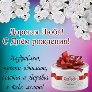 Поздравления с днем рождения Любе в картинках (13)