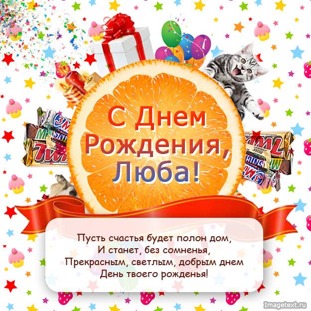 Поздравления с днем рождения Любе в картинках (15)