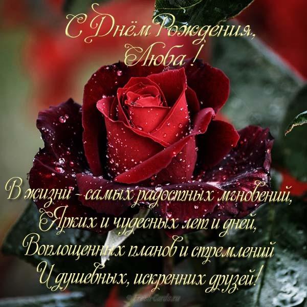 Поздравления с днем рождения Любе в картинках (2)