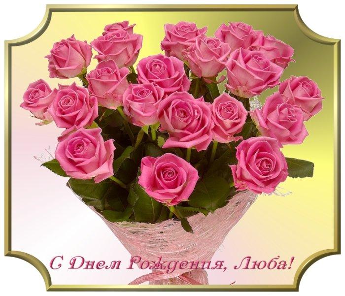 Поздравления с днем рождения Любе в картинках (3)