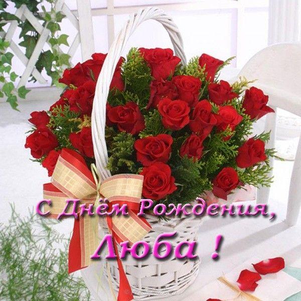 Поздравления с днем рождения Любе в картинках (5)