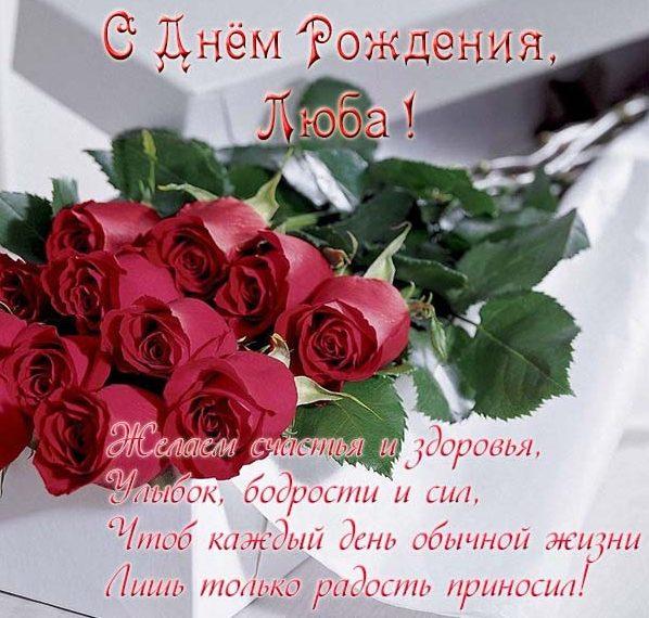 Поздравления с днем рождения Любе в картинках (6)