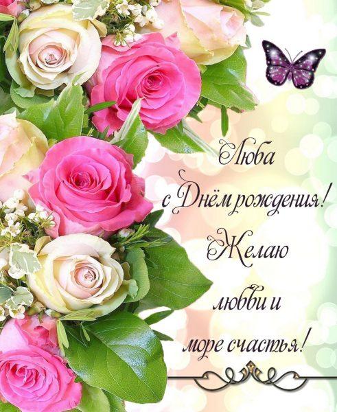 Поздравления с днем рождения Любе в картинках (7)