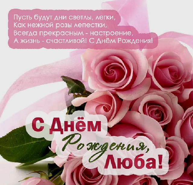 Поздравления с днем рождения Любе в картинках (8)