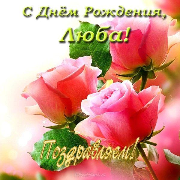 Поздравления с днем рождения Любе в картинках (9)