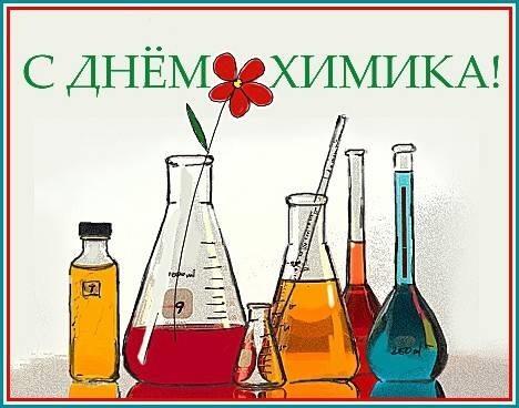 Последнее воскресенье мая День химика 003