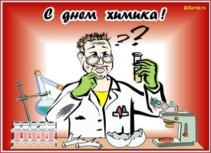 Последнее воскресенье мая День химика 004