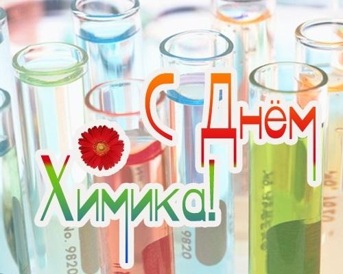 Последнее воскресенье мая День химика 007