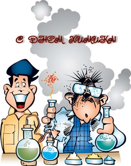 Последнее воскресенье мая День химика 008