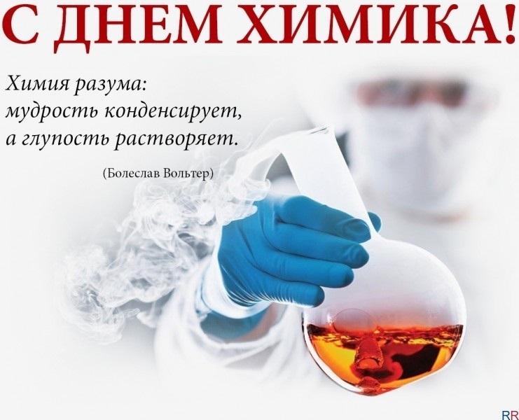 Последнее воскресенье мая День химика 012