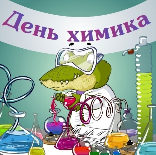 Последнее воскресенье мая День химика 013