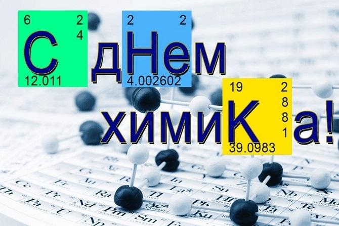 Последнее воскресенье мая День химика 016