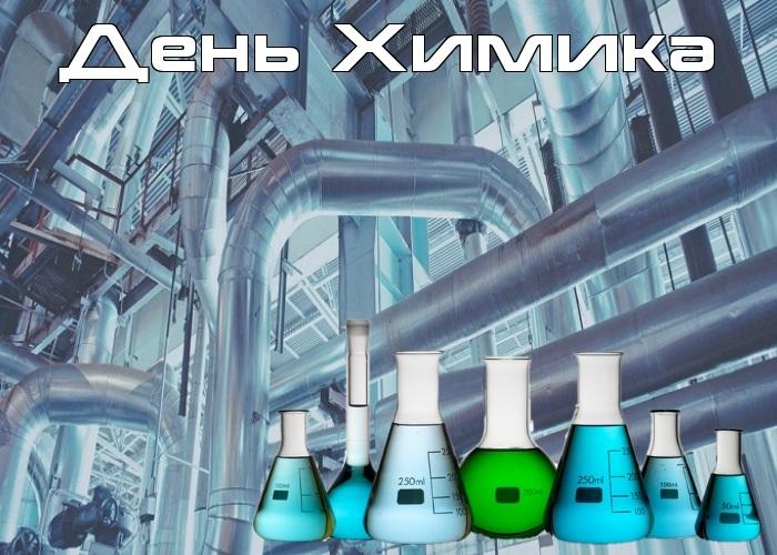Последнее воскресенье мая День химика 021