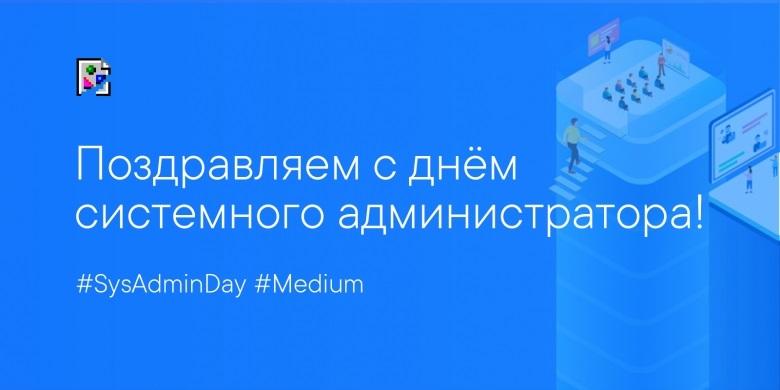 Последняя пятница июля День системного администратора 013
