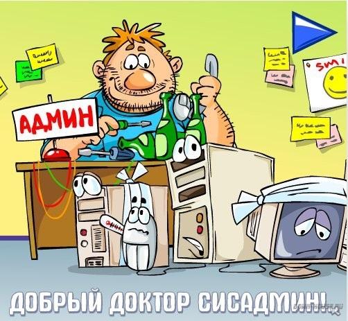 Последняя пятница июля День системного администратора 017