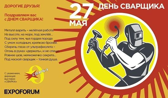 Последняя пятница мая День сварщика 010